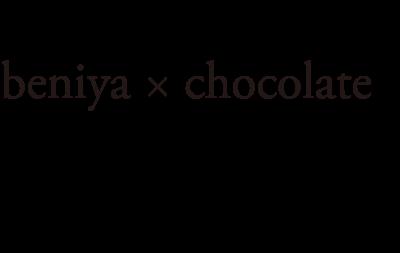 beniya×chocolate