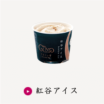 紅谷アイス