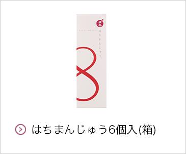 はちまんじゅう6個入(箱)