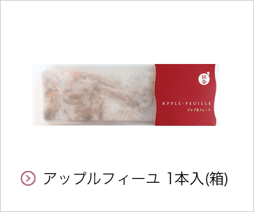 アップルフィーユ 1本入(箱)