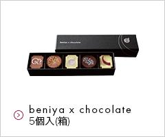 紅谷チョコレート