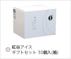 紅谷アイス ギフトセット 10個入(箱)