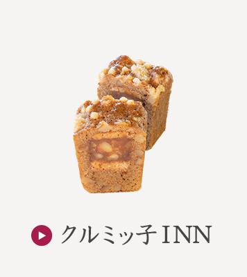 クルミッ子INN