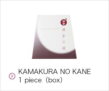 鎌倉の鐘 1個入(箱)