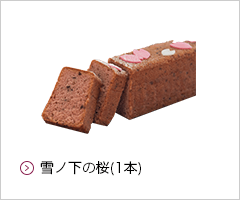 さくらとアマレナチェリーの パウンドケーキ(1本)